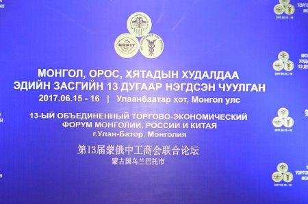 Фотоотчет с 13-го объединенного торгово-экономического форума Монголии, России и Китая
