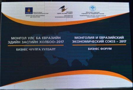 """Фотоотчет с форума """"Монголия и ЕАЭС-2017"""""""