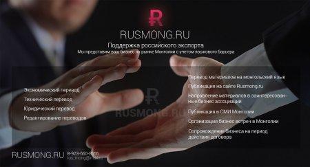 RUSMONG.RU - Мы представим Ваш бизнес на рынке Монголии с учетом языкового барьера