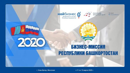 Фотоотчет с бизнес-миссии Республики Башкортостан в Монголию